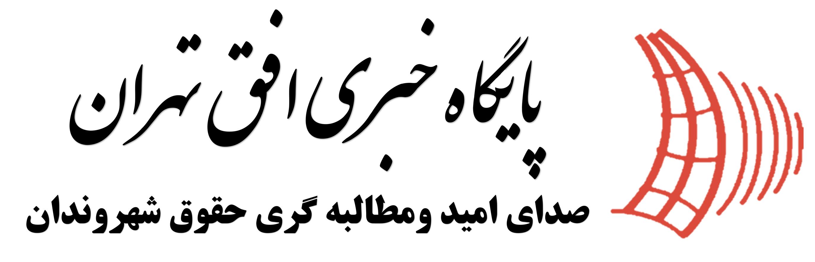 پایگاه خبری افق تهران
