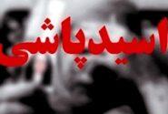 دستگیری متهم اسیدپاشی در فارس