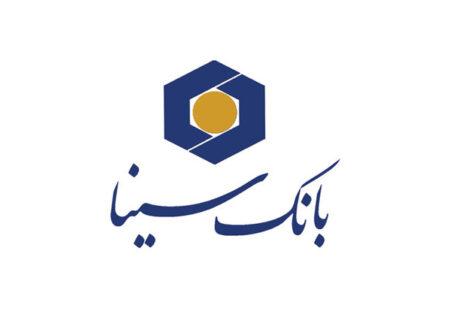 هدف بانک سینا؛ ارائه خدمات مطلوب به هموطنان است