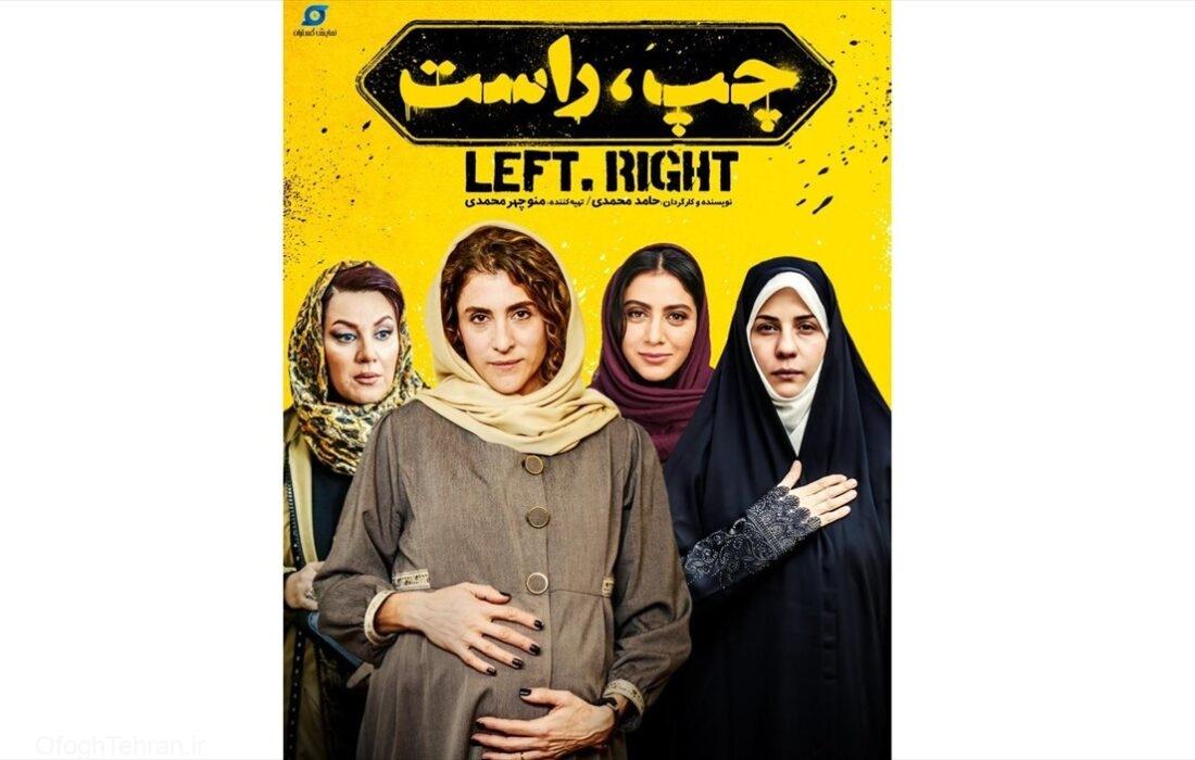 اتمام تصویربرداری فیلم سینمایی «چپ، راست»