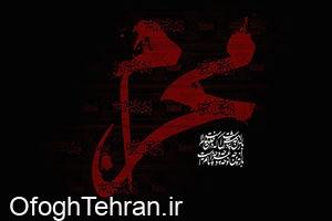 عزاداری محرم در شمال تهران