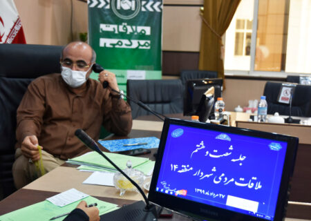 ملاقات مردمی شهردار منطقه ۱۴ نیمه حضوری برگزار شد