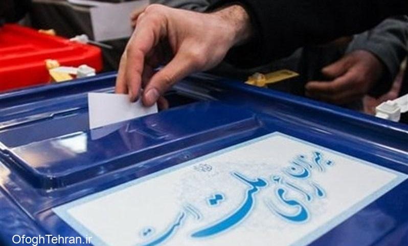 صف نامزدهای انتخابات ۱۴۰۰