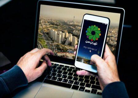 «تهرانِ من» برترین درگاه ارائه خدمات هوشمند شهروندی