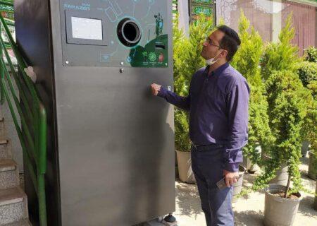 دستگاه های هوشمند خود دریافت پسماند، در شمال تهران نصب شد