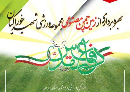افتتاح زمین چمن مصنوعی مجموعه ورزشی شهید خوراکیان