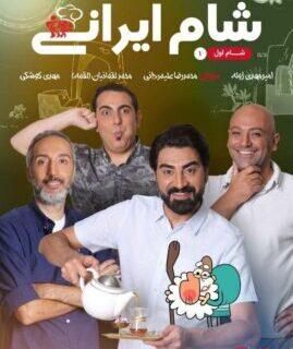 رونمایی از سری جدید شام ایرانی
