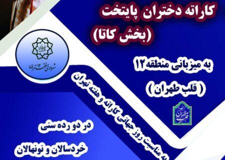 برگزاری نخستین دوره مسابقات کاراته دختران تهران