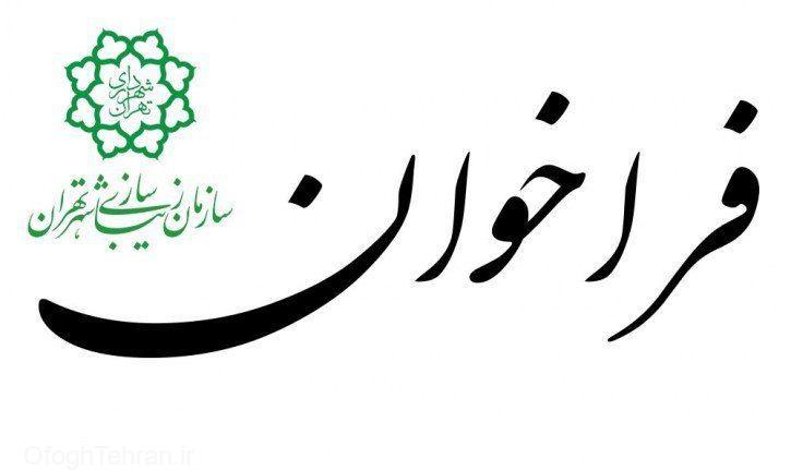 دعوت از هنرمندان برای طراحی نشانه های ورودی مناطق ۲۲ گانه شهر تهران