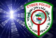 کلاهبرداریهای فضای مجازی و هشدارهای پلیس فتا