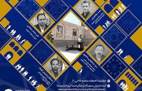 نخستین وبینار توسعه محلی در قلب تاریخی تهران
