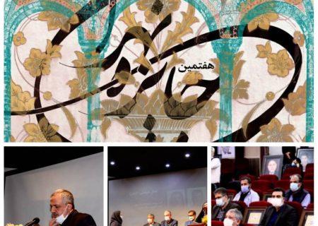 جای خالی رسانههای تهران در جشنواره جایزه تهران