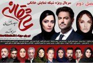 «گیسو» از ۱۳ اسفند در دسترس مخاطبان قرار میگیرد