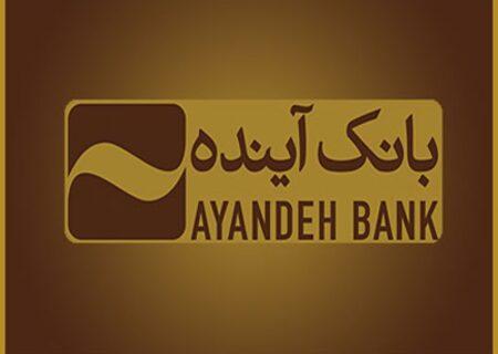 طرح توثیق سکه طلا در بانک آینده آغاز شد