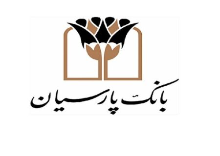 تعیین حسابرس مستقل و بارزس قانونی اصلی و علی البدل بانک پارسیان