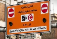 اجرای طرح ترافیک از فردا