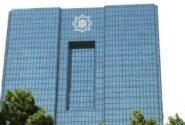 تدابیر بانک مرکزی برای تأمین ارز کالاهای اساسی