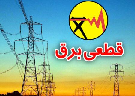 زمانبندی قطع برق در مناطق مختلف پایتخت