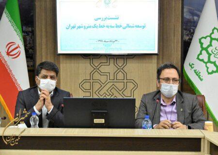 نشست بررسی توسعه خطوط مترو در شمال تهران برگزار شد