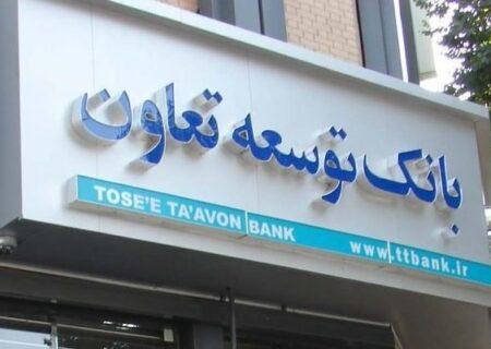 بانک توسعه تعاون آمادگی تامین مالی بخش های مختلف صادرات کشور را داراست بانک توسعه تعاون آمادگی تامین مالی بخش های مختلف صادرات کشور را داراست