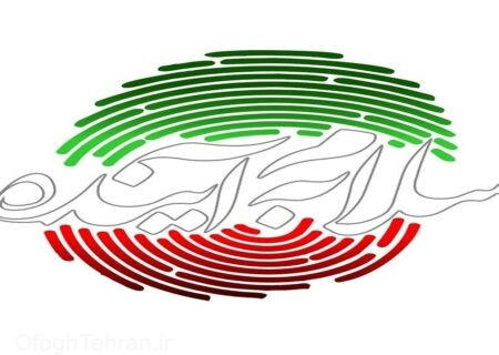 ویژه برنامه سلام به آینده ایران از شبکه تهران