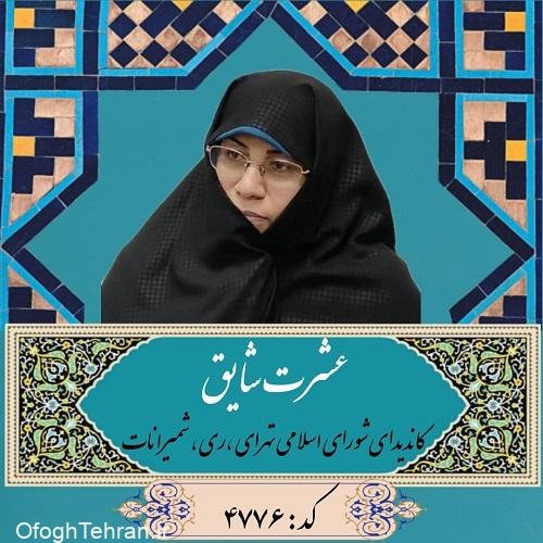 کد انتخاباتی دبیر شبکه مردمی ۱۴۰۰